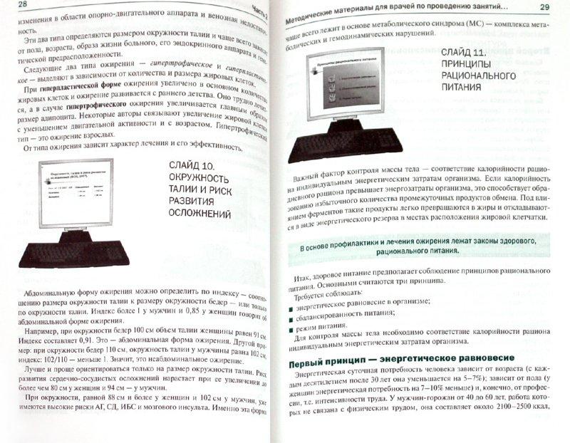 Иллюстрация 1 из 16 для Школа здоровья. Избыточная масса тела и ожирение: руководство для врачей (+CD) - Еганян, Калинина | Лабиринт - книги. Источник: Лабиринт