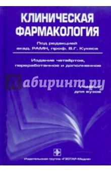 Учебники по клинической фармакологии
