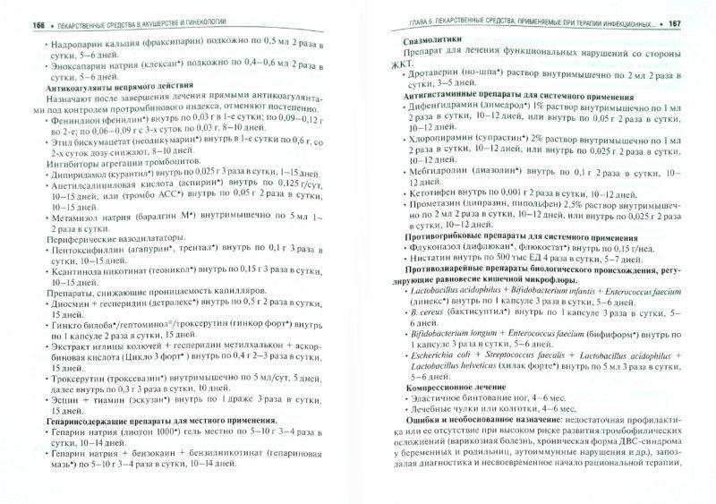 Иллюстрация 1 из 16 для Лекарственные средства в акушерстве и гинекологии - Прилепская, Адамян, Комиссарова, Ляшко, Орджоникидзе   Лабиринт - книги. Источник: Лабиринт