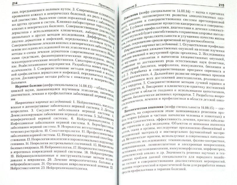 Иллюстрация 1 из 6 для Медицинская диссертация - Сергей Трущелев | Лабиринт - книги. Источник: Лабиринт