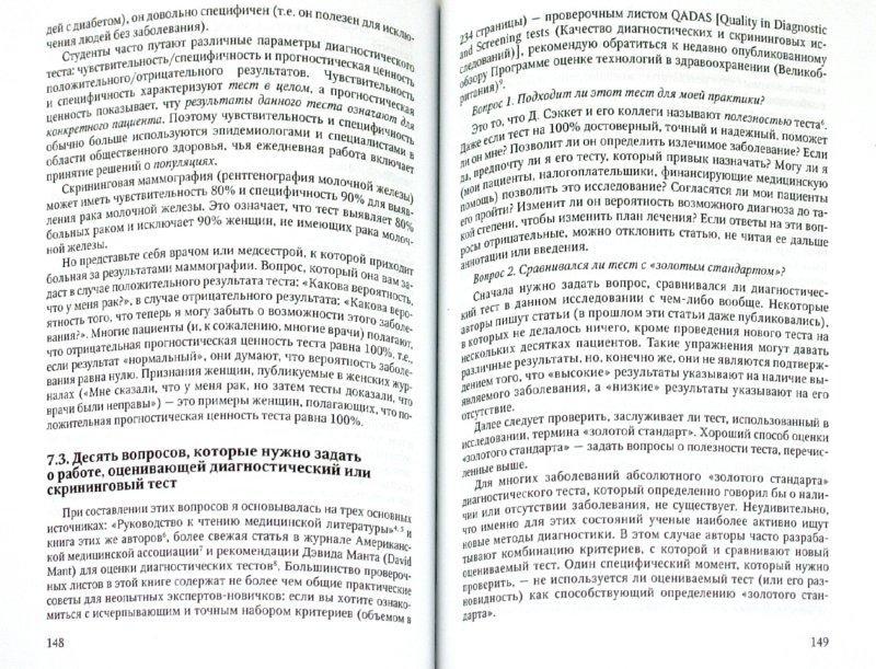 Иллюстрация 1 из 13 для Основы доказательной медицины - Триша Гринхальх | Лабиринт - книги. Источник: Лабиринт
