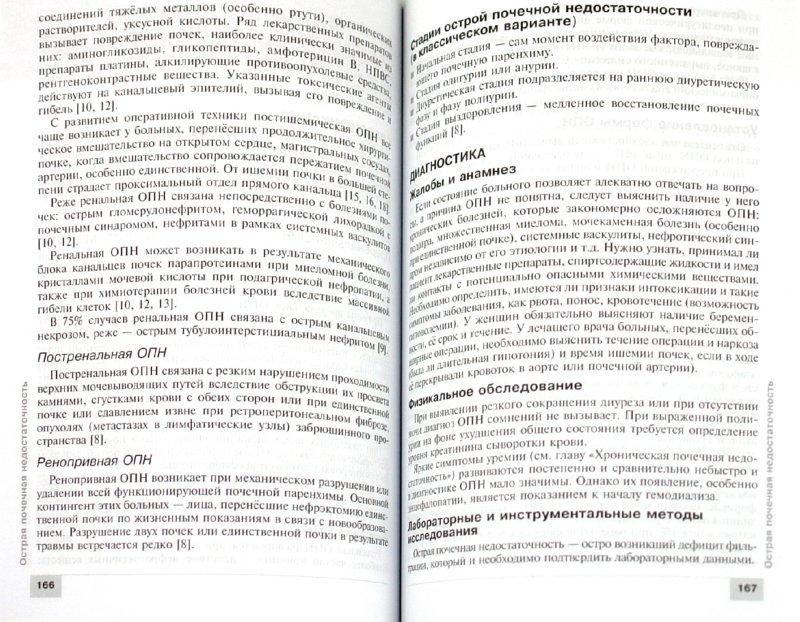Иллюстрация 1 из 15 для Урология: клинические рекомендации | Лабиринт - книги. Источник: Лабиринт