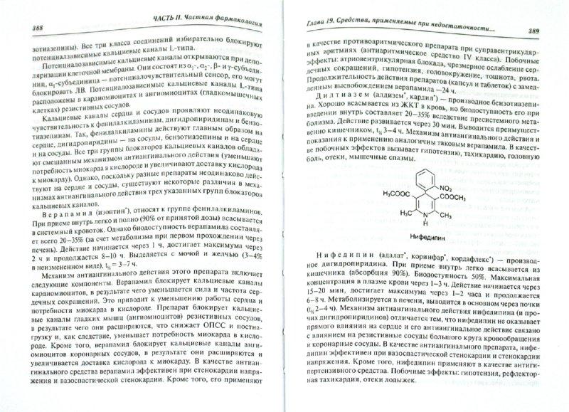 Иллюстрация 1 из 21 для Фармакология: учебник (+ CD) - Аляутдин, Балабаньян, Бондарчук | Лабиринт - книги. Источник: Лабиринт