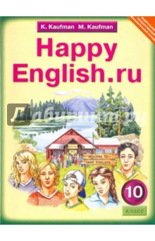 Английский язык. Счастливый английский.ру / Happy English.ru. Учебник для 10 класса. ФГОС