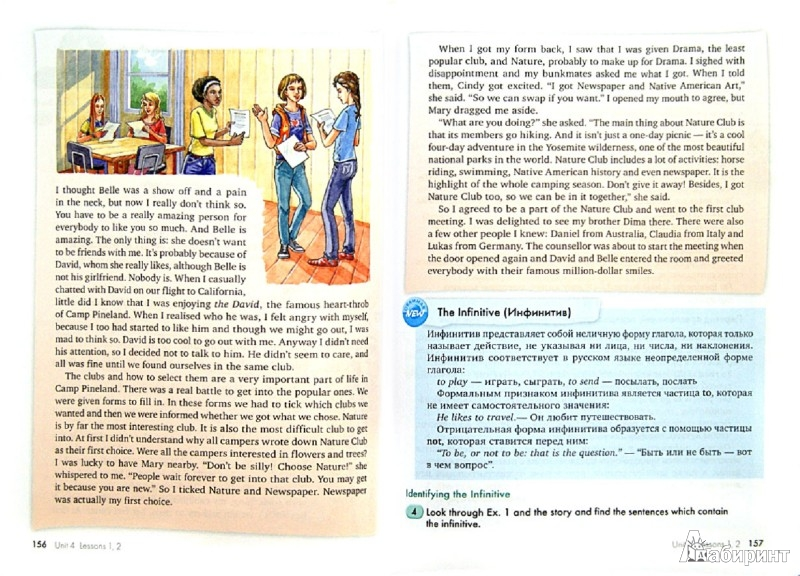 Иллюстрация 1 из 21 для Английский язык. Счастливый английский.ру / Happy English.ru. Учебник для 10 класса. ФГОС - Кауфман, Кауфман | Лабиринт - книги. Источник: Лабиринт