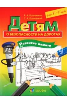 Детям о безопасности на дорогах. Развитие памяти. Рабочая тетрадь для 8-9 лет