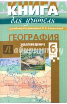 """Книга для учителя к учебнику под ред. О.А. Климановой """"География. Землеведение. 6 класс"""