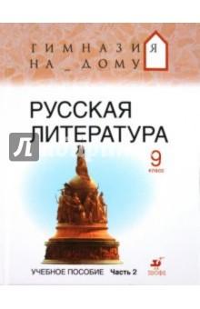 Русская литература. 9 класс. В 2-х частях. Часть 2. Учебное пособие