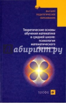 Теоретические основы обучения математике в средней школе: психология математического образования