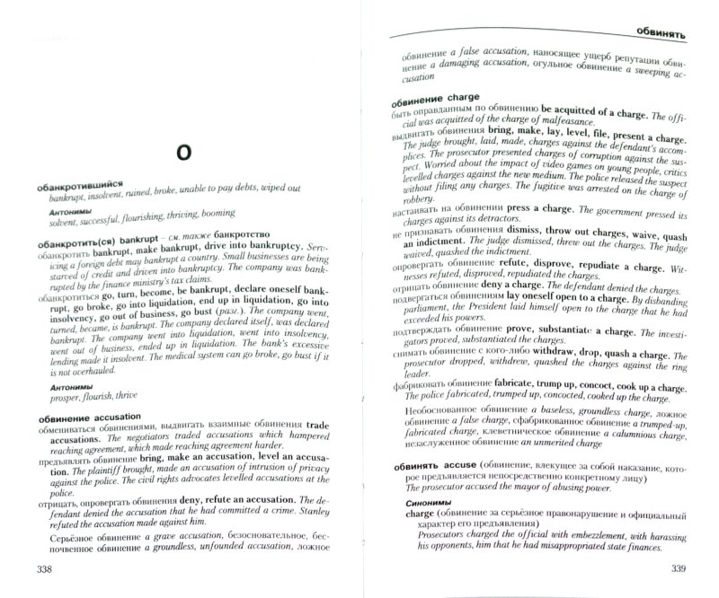 Иллюстрация 1 из 9 для Русско-английский учебный словарь словосочетаний - Евгений Логинов | Лабиринт - книги. Источник: Лабиринт