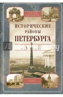 Исторические районы Петербурга от А до Я александр базель отадоя ая