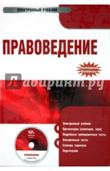 Правоведение (CDpc) модерн cdpc