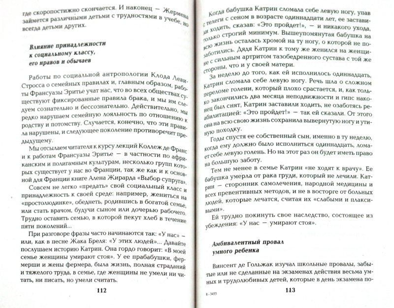 Иллюстрация 1 из 8 для Психогенеалогия. Как излечть семейные раны и обрести себя - Анн Шутценбергер | Лабиринт - книги. Источник: Лабиринт