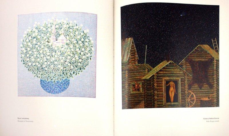 Иллюстрация 1 из 3 для Сергей Элоян: живопись, книжная графика, художественное проектирование | Лабиринт - книги. Источник: Лабиринт