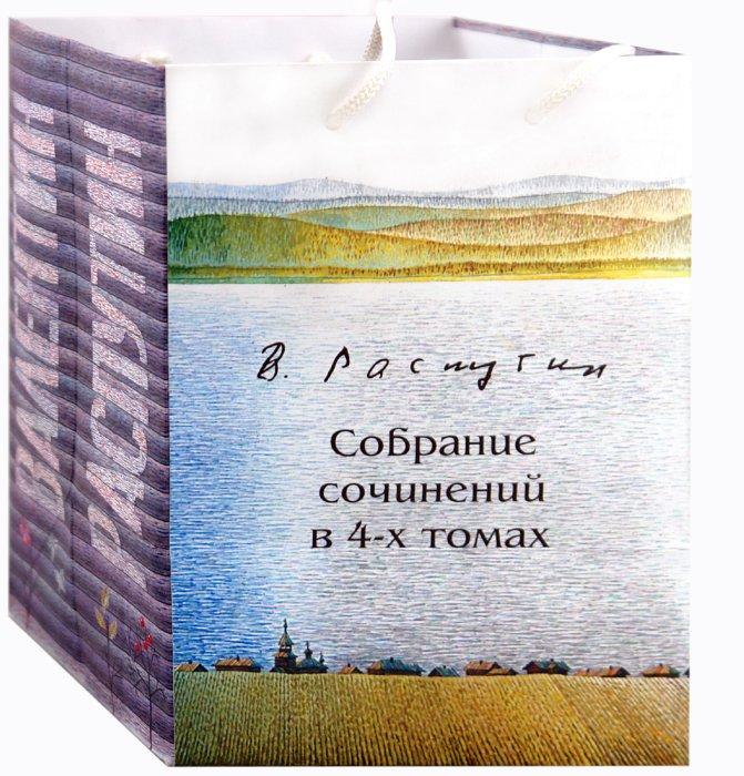 Иллюстрация 1 из 3 для Собрание сочинений - Валентин Распутин | Лабиринт - книги. Источник: Лабиринт