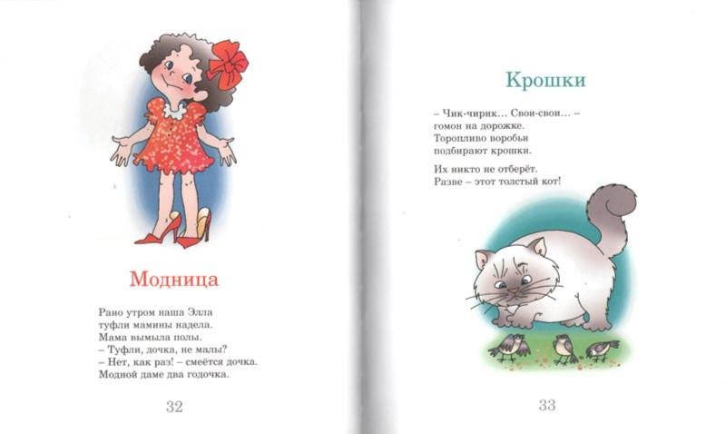 Иллюстрация 1 из 29 для Дождь-рыбак. Стихи для детей и их родителей - Вениамин Колыхалов | Лабиринт - книги. Источник: Лабиринт