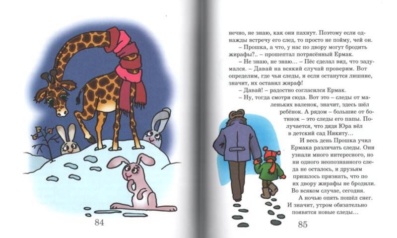 Иллюстрация 1 из 38 для Сказки нашего двора - Евгения Буторина | Лабиринт - книги. Источник: Лабиринт