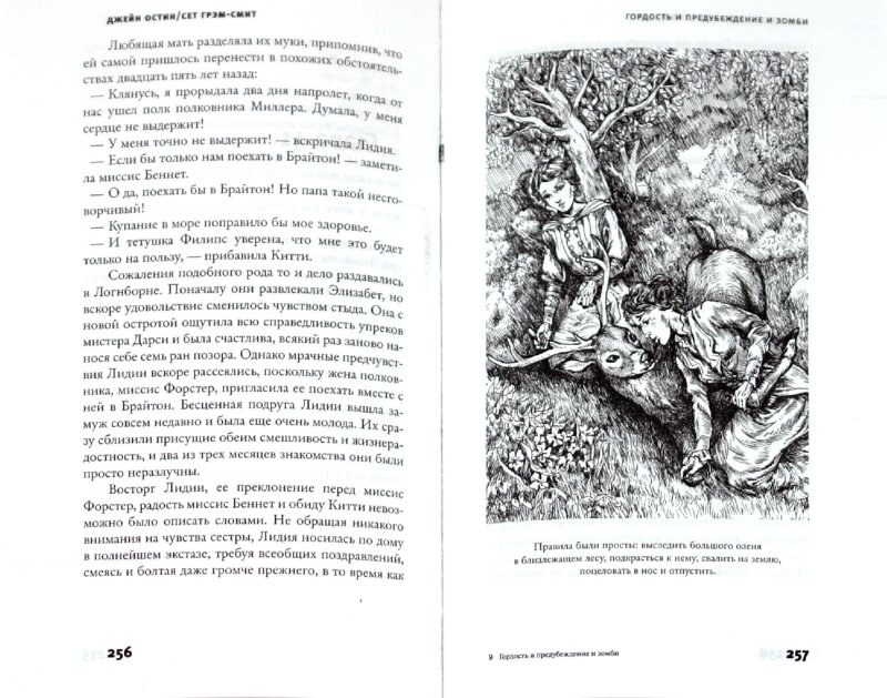 Иллюстрация 1 из 17 для Гордость и предубеждение и зомби - Сет Грэм-Смит   Лабиринт - книги. Источник: Лабиринт