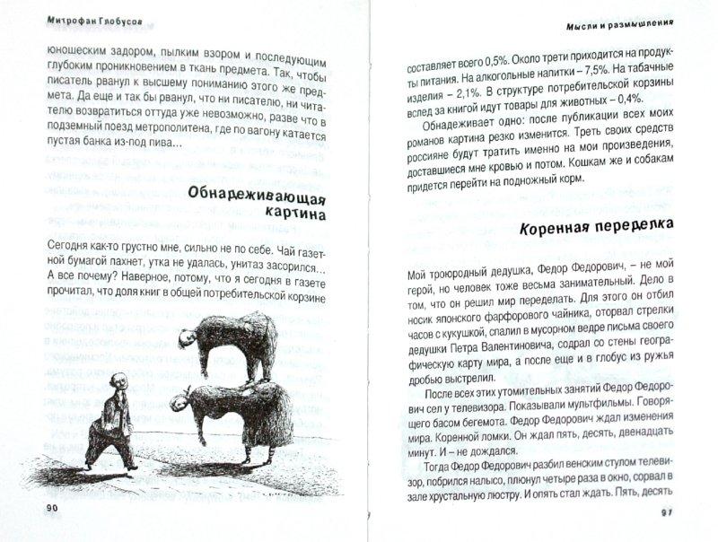 Иллюстрация 1 из 6 для Мысли и размышления | Лабиринт - книги. Источник: Лабиринт