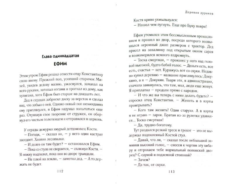Иллюстрация 1 из 19 для Деревня дураков - Наталья Ключарева | Лабиринт - книги. Источник: Лабиринт
