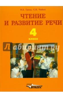 Чтение и развитие речи. 4 класс. Учебник для специальных (коррекционных) образоват. учреж. I вида
