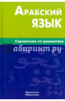 Арабский язык. Справочник по грамматике испанский язык справочник по грамматике