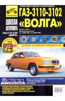 ГАЗ 3110, -3102 Волга: Руководство по эксплуатации, техническому обслуживанию и ремонту хочу автомобиль б у в волгограде газ 3110 или 3105