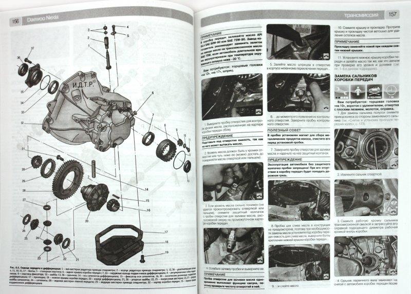 Иллюстрация 1 из 9 для Daewoo Nexia: Руководство по эксплуатации, техническому обслуживанию и ремонту | Лабиринт - книги. Источник: Лабиринт