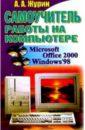 Журин Алексей Самоучитель работы на компьютере:Microsoft Office 2000, Windows 98. самоучитель access 2000 дискета