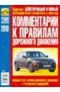 Яковлев В. Ф. Комментарии к Правилам дорожного движения РФ 2010 года с изменениями от 20.11.2010