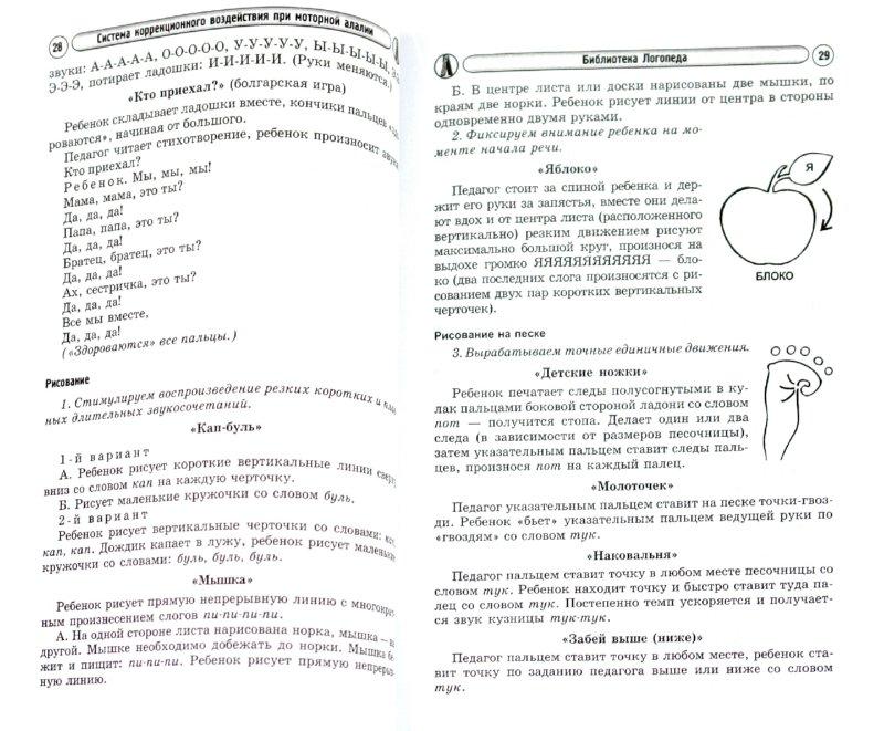 Иллюстрация 1 из 18 для Система коррекционного воздействия при моторной алалии. Часть 1 - Пятница, Башинская | Лабиринт - книги. Источник: Лабиринт
