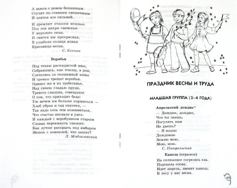 Иллюстрация 1 из 17 для Стихи к весенним детским праздникам - Татьяна Ладыгина   Лабиринт - книги. Источник: Лабиринт