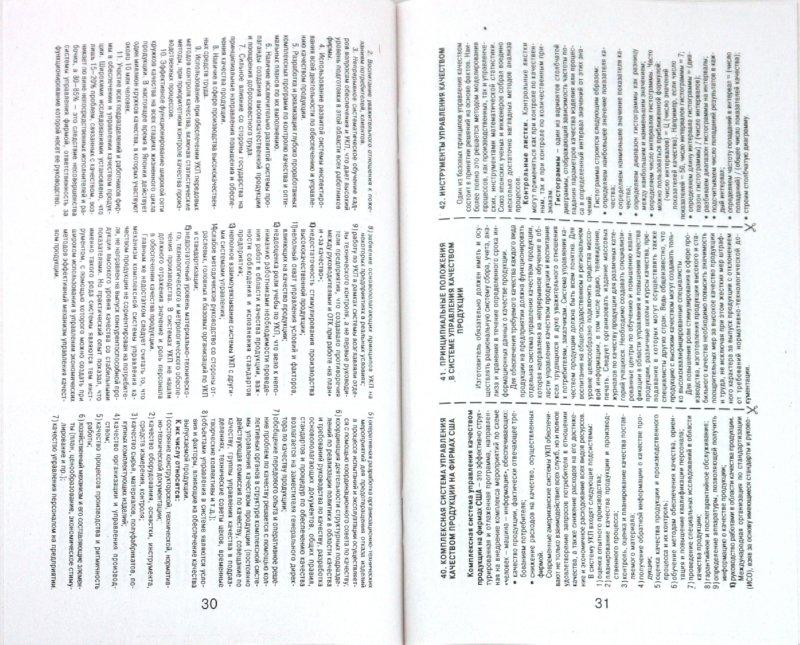 Шпаргалки К Экзамену По Технической Эксплуатации Зданий И Сооружений
