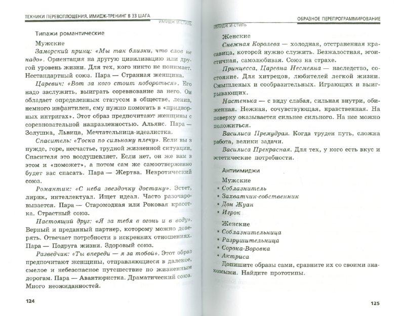 Иллюстрация 1 из 16 для Техники перевоплощения: имидж-тренинг в 33 шага - Валентина Горчакова | Лабиринт - книги. Источник: Лабиринт