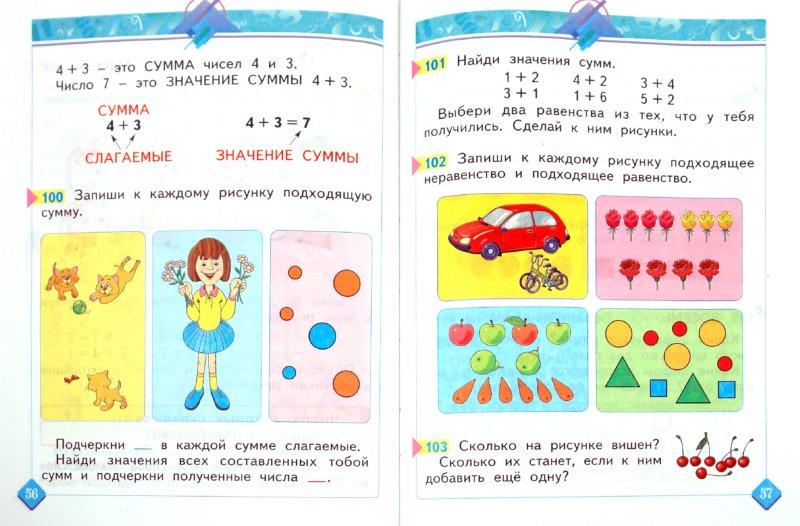 Иллюстрация 1 из 6 для Математика. Учебник для 1 класса. В 2 частях. Часть 1 - Александр Ванцян | Лабиринт - книги. Источник: Лабиринт
