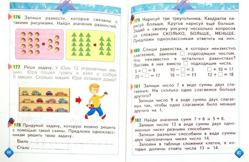 Иллюстрация 1 из 6 для Математика. Учебник для 1 класса. В 2 частях. Часть 2 - Александр Ванцян | Лабиринт - книги. Источник: Лабиринт