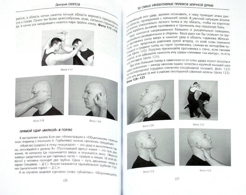 Иллюстрация 1 из 32 для 50 самых эффективных приемов уличной драки - Дмитрий Силлов | Лабиринт - книги. Источник: Лабиринт