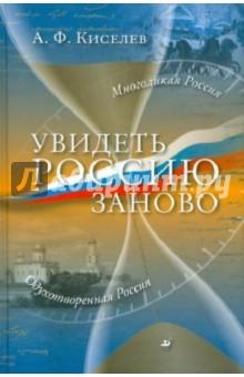 Увидеть Россию заново первов м рассказы о русских ракетах книга 2