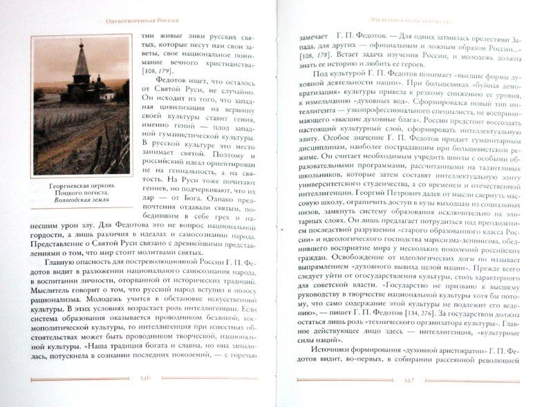 Иллюстрация 1 из 8 для Увидеть Россию заново - Александр Киселев | Лабиринт - книги. Источник: Лабиринт