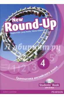 New Round-Up. 4. Грамматика английского языка. Students' Book (+CD) evans v new round up 5 teacher's book грамматика английского языка russian edition with audio cd 2 edition