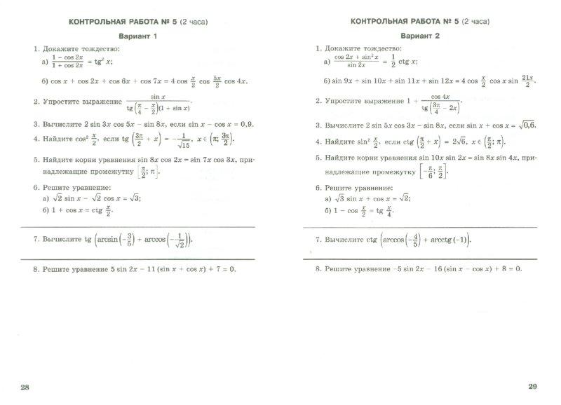 Иллюстрация из для Алгебра и начала математического анализа  Иллюстрация 1 из 7 для Алгебра и начала математического анализа 10 класс Контрольные работы