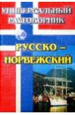 Универсальный разговорник. Русско-норвежский