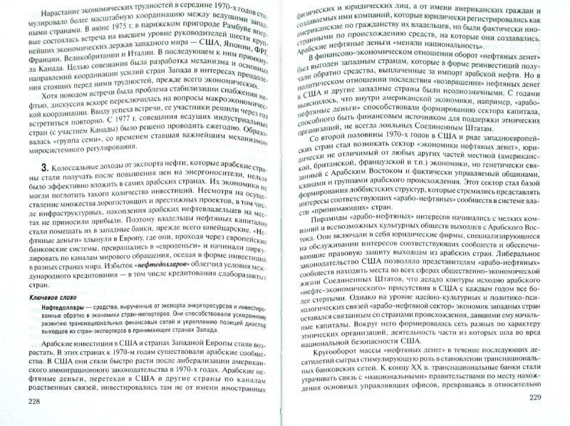 Иллюстрация 1 из 11 для История международных отношений. 1945-2008 - Богатуров, Аверков | Лабиринт - книги. Источник: Лабиринт