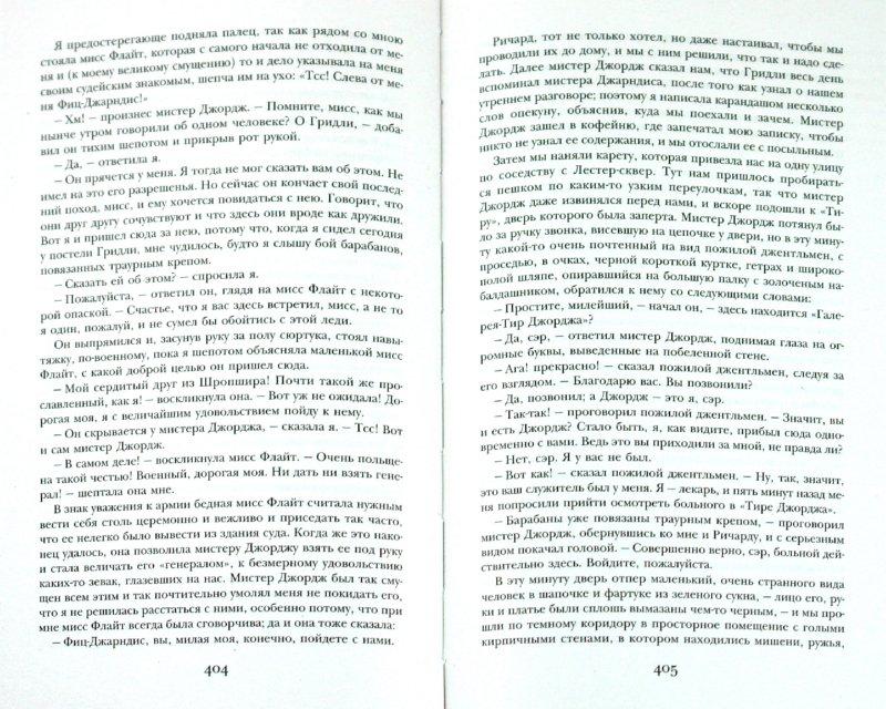 Иллюстрация 1 из 21 для Холодный дом - Чарльз Диккенс | Лабиринт - книги. Источник: Лабиринт