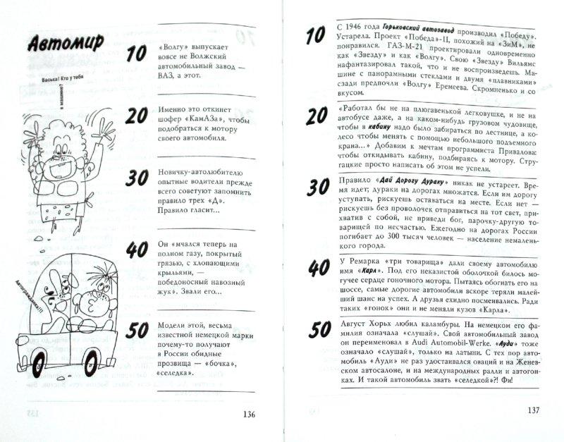 Иллюстрация 1 из 9 для Своя Игра. Книга 1 - И. Бер | Лабиринт - книги. Источник: Лабиринт