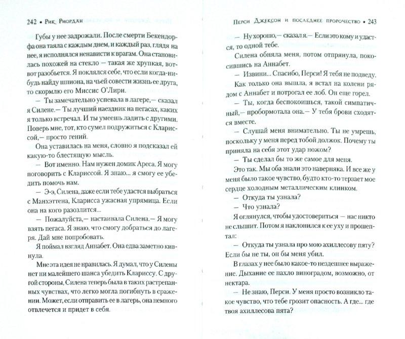 Иллюстрация 1 из 10 для Перси Джексон и последнее пророчество - Рик Риордан | Лабиринт - книги. Источник: Лабиринт