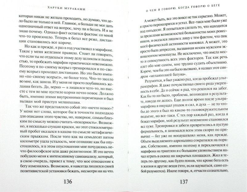 Иллюстрация 1 из 16 для О чем я говорю, когда говорю о беге - Харуки Мураками | Лабиринт - книги. Источник: Лабиринт