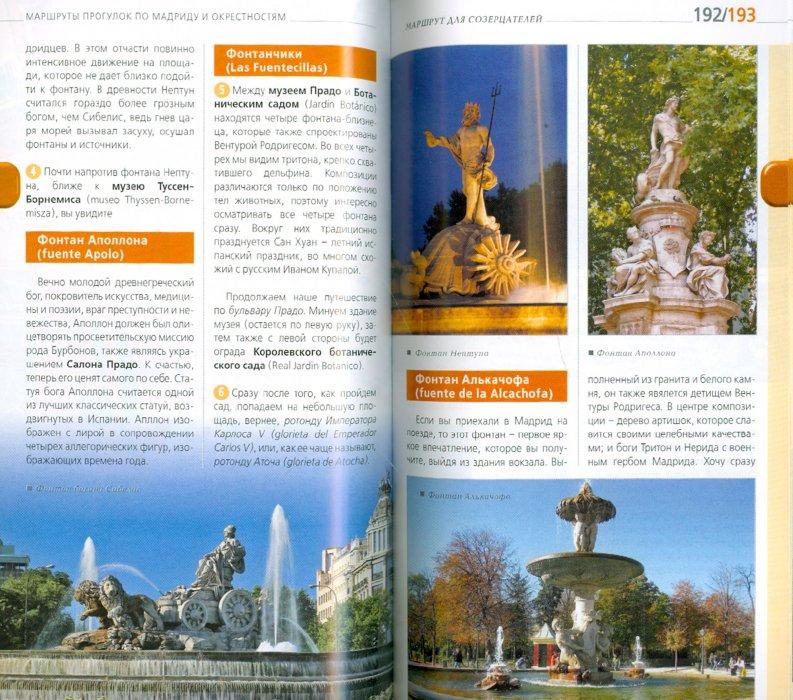 Иллюстрация 1 из 10 для Мадрид: путеводитель - Алена Александрова | Лабиринт - книги. Источник: Лабиринт