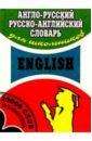Англо-русский, русско-английский словарь для школьников 20 тысяч слов.