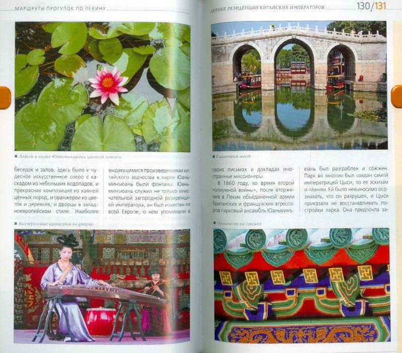 Иллюстрация 1 из 10 для Пекин: путеводитель - Елена Соколова | Лабиринт - книги. Источник: Лабиринт